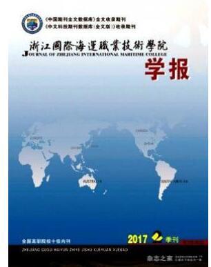 浙江国际海运职业技术学院学报杂志论文投稿时间