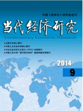 当代经济研究综合性经济期刊