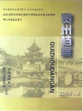 贵州档案档案学期刊