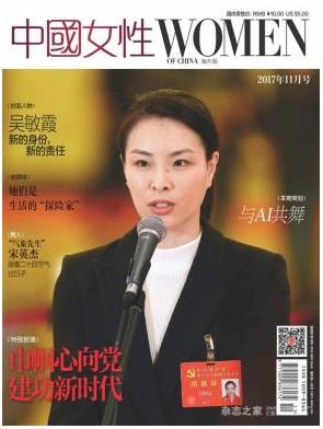 中国女性期刊杂志投稿