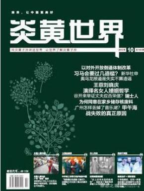 炎黄世界杂志国家级文化类刊物