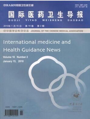 国际医药卫生导报杂志中高级职称论文发表