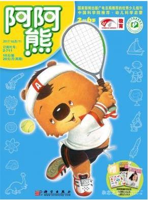 阿阿熊幼儿教育杂志