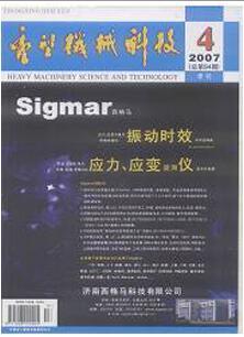 重型机械科技杂志征收论文范例参考