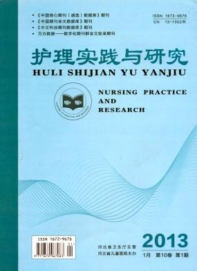 《护理实践与研究》医学核心期刊投稿