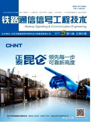 铁路通信信号工程技术杂志通信职称人员论文发表