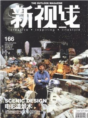 新视线省级科技杂志