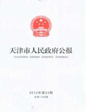天津市人民政府公报杂志2017年24期投稿论文查询