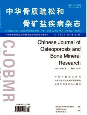 中华骨质疏松和骨矿盐疾病杂志2018年06期投稿论文目录