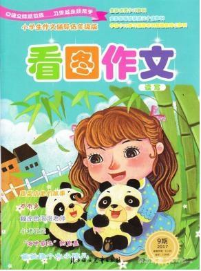 看图作文吉林省教育期刊