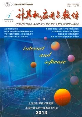 《计算机应用与软件》核心级电子期刊征稿