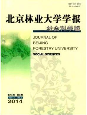 北京林业大学学报社会科学版