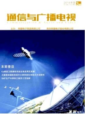 通信与广播电视通信技术期刊