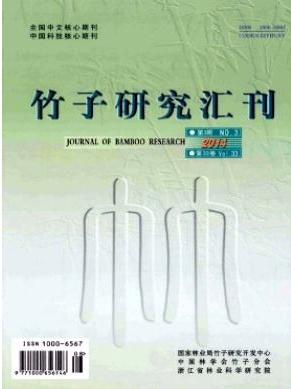核心期刊竹子研究汇刊北大核心期刊
