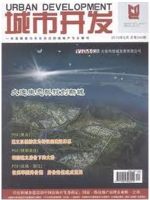 城市开发物业管理城市建设期刊