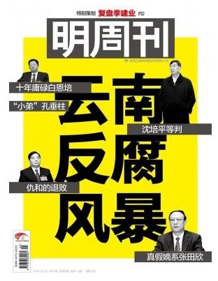 明周刊新闻杂志发表