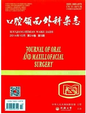口腔颌面外科外科医学杂志