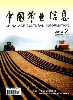 《中国农业信息》国家级农业刊物征稿