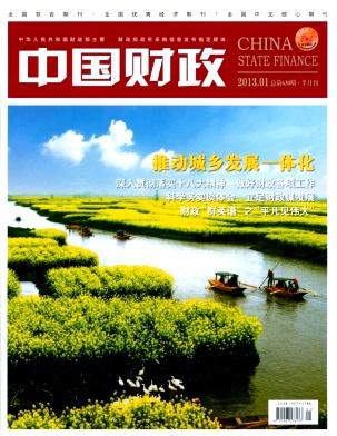 《中国财政》经济核心期刊投稿