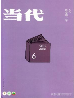 当代文学期刊