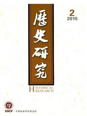 核心期刊历史研究杂志杂志论文字体投稿要求