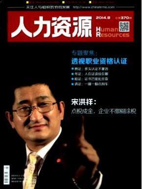 人力资源杂志征收人力资源师论文