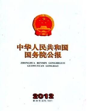 中华人民共和国国务院公报杂志论文投稿须知
