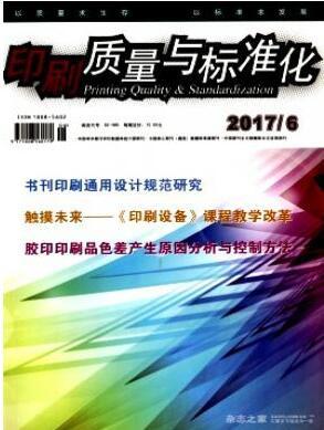 印刷质量与标准化杂志征收论文格式要求