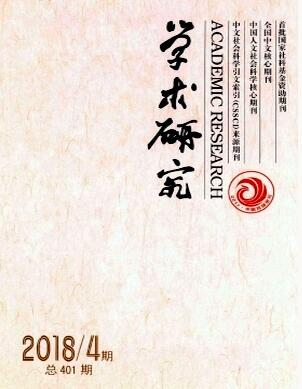 学术研究杂志社会科学论文投稿期刊