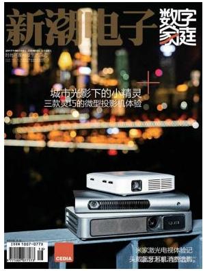 数字家庭数字新信息技术期刊