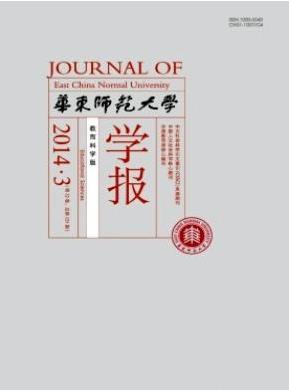 核心期刊华东师范大学学报教育科学版