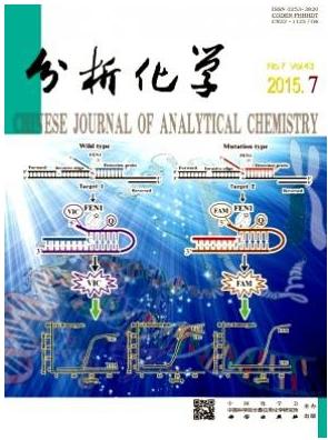 核心期刊分析化学北大核心期刊