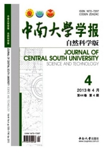 中南大学学报(自然科学版)CSCD期刊