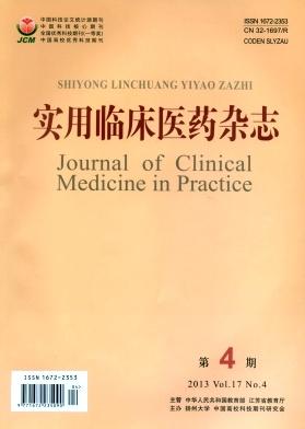 《实用临床医药杂志》统计源核心期刊征稿
