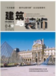 建筑与装饰杂志是什么级别期刊