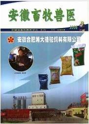 安徽畜牧兽医安徽省畜牧科技期刊