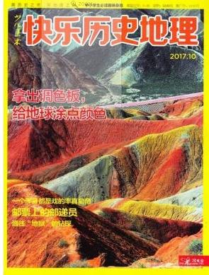 快乐历史地理天津教育杂志