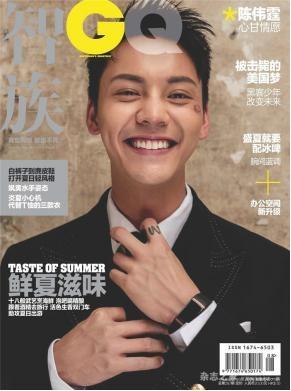 智族GQ文化杂志