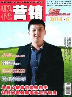 现代营销(创富信息版)吉林省营销经济期刊