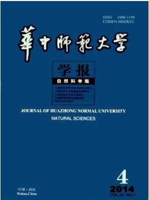 华中师范大学学报(自然科学版)