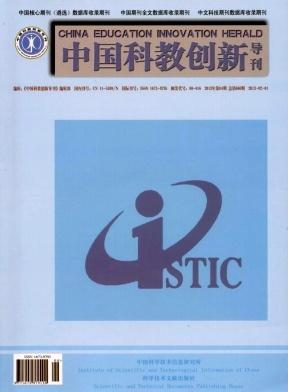 《中国科教创新导刊》科技期刊征稿