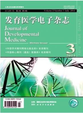 发育医学电子国家级医学期刊