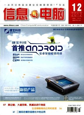 《信息与电脑》电子信息期刊征稿