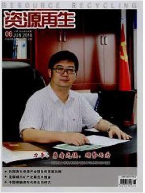 资源再生金属工业期刊