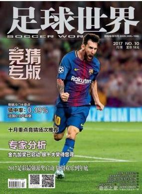 足球世界社科期刊