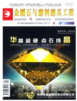 金刚石与磨料磨具工程科技杂志发表