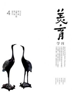 美育学刊艺术教育杂志