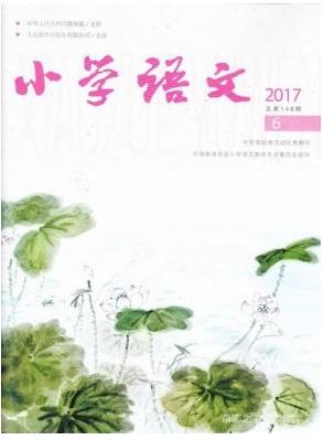 小学语文国家教育期刊