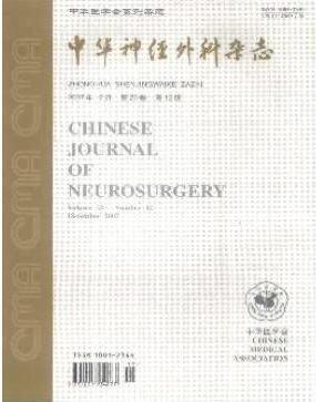 中华神经外科杂志医学职称投稿论文