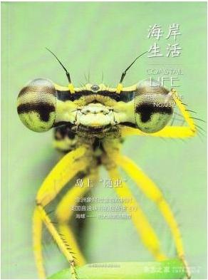 海岸生活海南省旅游期刊